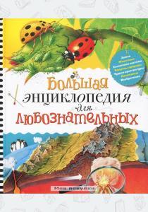 Роберт Коуп Большая энциклопедия для любознательных