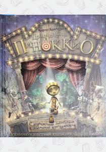 Коллоди Приключения Пиноккио