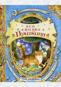 ПУШКИН Все сказки Пушкина