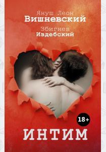 Вишневский Интим. Разговоры не только о любви