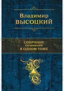 Высоцкий Высоцкий. Собрание сочинений в одном томе.