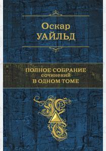 Уайльд Полное собрание сочинений в одном томе.