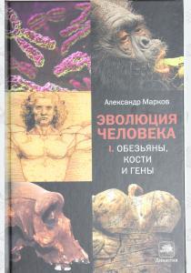 Марков Эволюция человека. В 2 книгах. Книга 1