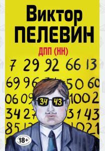 Пелевин ДПП (НН)