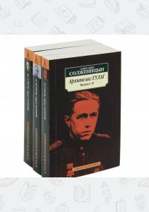 Солженицын Солженицын. Архипелаг ГУЛАГ в 3-х тт.