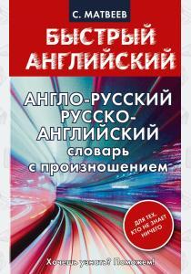 Матвеев Англо-русский, русско-английский словарь с произношением для тех, кто не знает ничего