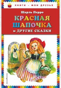 Перро Красная Шапочка и другие сказки