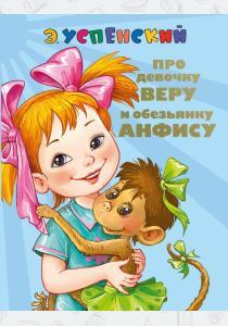 Успенский Про девочку Веру и обезьянку Анфису. Вера и Анфиса продолжаются