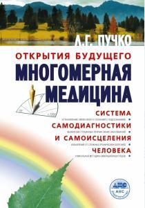 Людмила Пучко Многомерная медицина. Система самодиагностики и самоисцеления человека