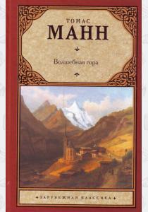 Томас Волшебная гора