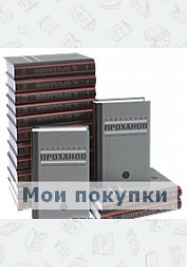 Проханов Собрание сочинений в 15 томах. Комплект