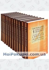 Костомаров Костомаров собрание сочинений в 12 тт. Компьютер