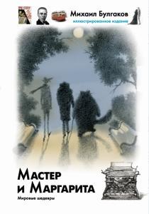 Булгаков Иллюстрированное издание Мастер и Маргарита