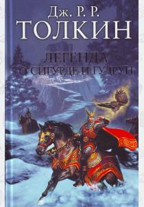 Толкин Легенда о Сигурде и Гудрун
