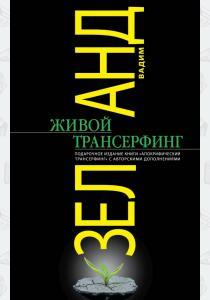 Вадим Живой Трансерфинг: подарочное издание книги Апокрифический Трансерфинг с авторскими дополнениями
