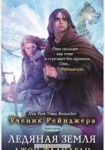 Джон Ледяная земля. Книга 3