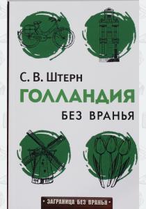 Сергей Викторович Штерн Голландия без вранья