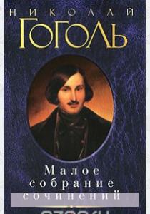 Гоголь Малое собрание сочинений