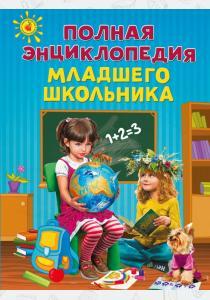 Буланова Полная энциклопедия младшего школьника