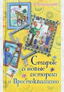 Успенский Старые и новые истории о Простоквашино