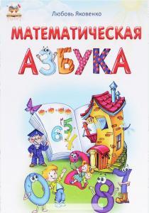 Любовь Яковенко Математическая азбука