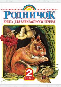 Бажов Родничок. Книга для внеклассного чтения во 2 классе