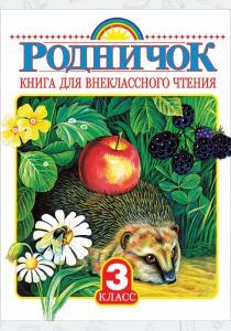 Успенский Родничок. Книга для внеклассного чтения в 3 классе