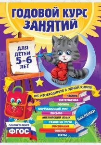Коллектив авторов Годовой курс занятий: для детей 5-6 лет (с наклейками)