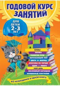 Таисия Михайловна Мазаник Годовой курс занятий: для детей 2-3 года