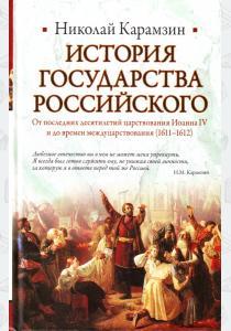 Карамзин История Государства Российского. От последних десятилетий царствования Иоанна IV