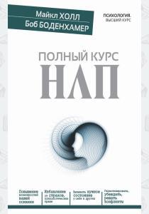 Майкл Холл Полный курс НЛП