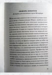 Фрай Хроники Ехо 6. Обжора-Хохотун
