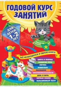 Таисия Михайловна Мазаник Годовой курс занятий: для детей 1-2 года