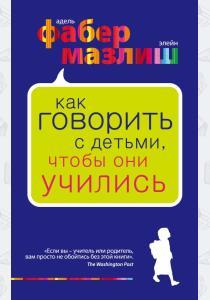 Фабер Как говорить с детьми, чтобы они учились