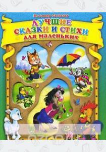 Степанов Лучшие сказки и стихи для маленьких