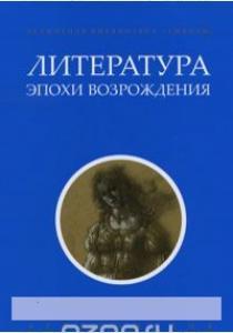 Роман Викторович Светлов Литература эпохи Возрождения