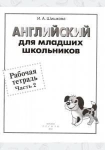 Ирина Шишкова Английский для младших школьников. Рабочая тетрадь. Часть 2