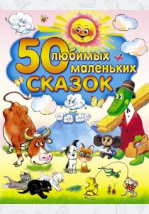 Успенский 50 любимых маленьких сказок