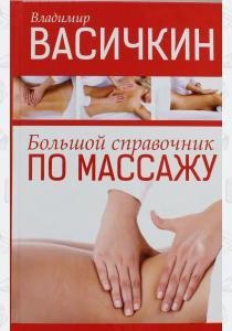 Васичкин Большой справочник по массажу