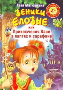 Матюшкина Катя Веники еловые, или Приключения Вани в лаптях и Сарафане