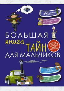 Мерников Большая книга тайн для мальчиков