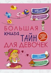 Хомич Большая книга тайн для девочек