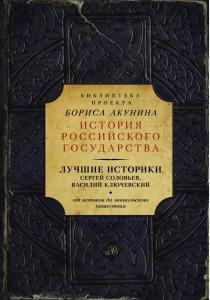 Соловьев Лучшие историки: Соловьев, Ключевский