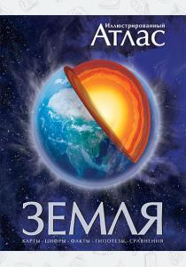 Аллаби Атласы. Иллюстрированный атлас Земля