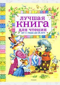 Барто Лучшая книга для чтения от 1 до 3 лет