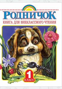 Барто Родничок. Книга для внеклассного чтения. 1 класс