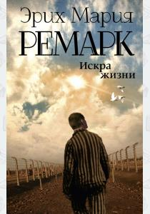 Ремарк Искра жизни