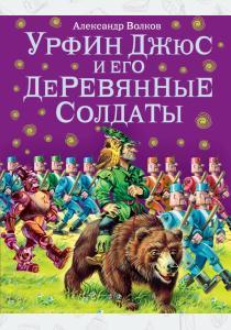 Волков Урфин Джюс и его деревянные солдаты