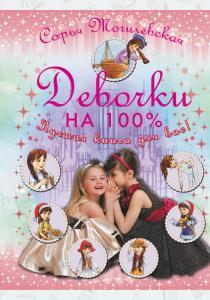 Софья Абрамовна Могилевская Девочки на 100%. Лучшая книга для вас!