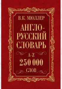 Мюллер Мюллер. Англо-русский. Русско-английский словарь